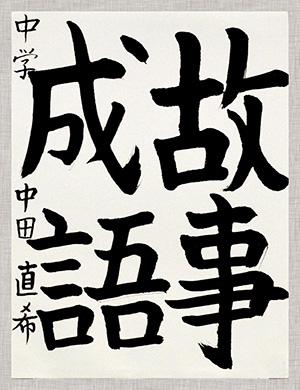 中学1年 中田直希