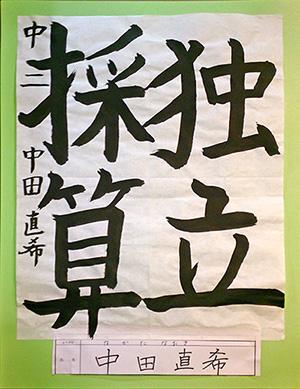 2017学書展 中田直希